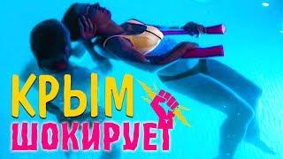 КРЫМ ТЕРАПИЯ 2018 - Евпатория, Севастополь, Балаклава