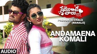 Andamaena Komali Full Song || Premunte Chalu [Manalo] || N. Balu, Teja Reddy,Ghantandi Krishna