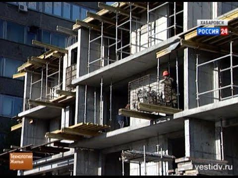 Вести-Хабаровск. Технологии жилья. Монолитные дома