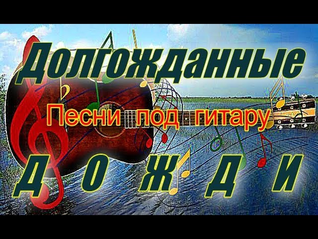 Долгожданные дожди ( НОВАЯ ВЕРСИЯ )  - Алексей Доктор Леший -  бард