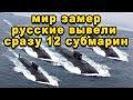 Срочная новость 12 русских субмарин разом вышли в океан Мир замер НАТО в панике подлодки РФ потеряны mp3
