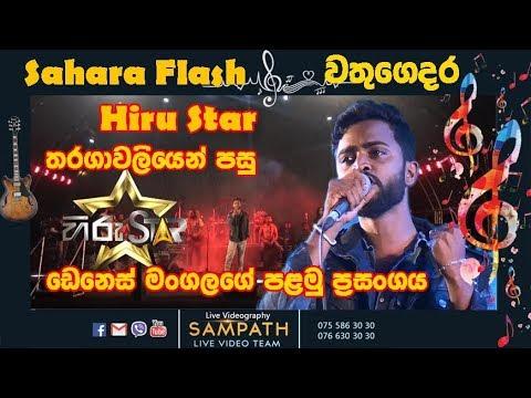 "Mangala Denex New Song  - ""මංගල ඩෙනෙක්ස්"" at Wathugedara 2019 | SAMPATH LIVE VIDEOS"