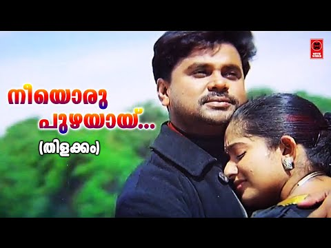 Neeyoru Puzhayay Thazhukumbol Lyrics - Thilakkam Movie Songs Lyrics