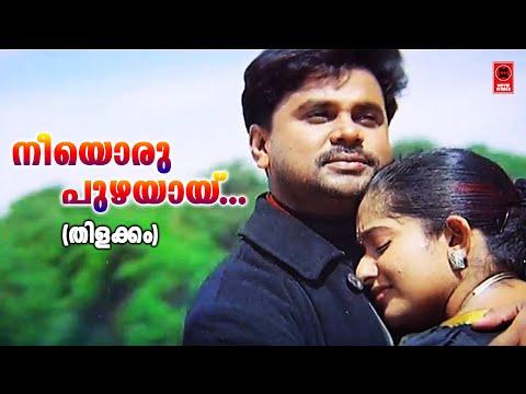 Neeyoru Puzhayay Thazhukumbol Lyrics - Thilakkam Movie Songs Lyrics