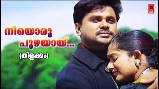 Nee Oru Puzhayay Thazhukumbol | Thilakkam  Songs | Evergreen Malayalam Film Songs