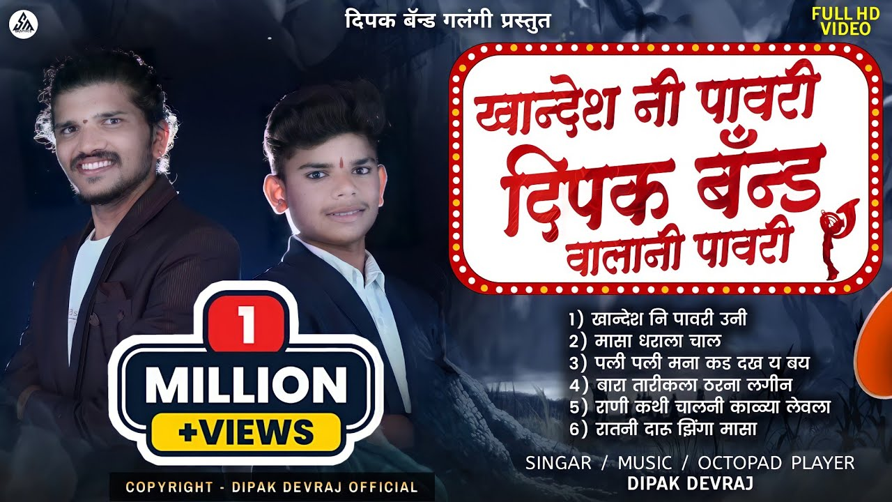 Download Khandesh Ni Pawari Dipak Band Walani Pawari | खान्देश नी पावरी दिपक बॅन्ड वालानी पावरी | New pawari.