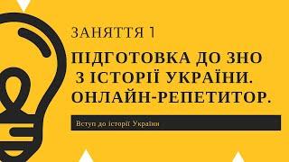 Заняття 1. ЗНО з історії України онлайн репетитор підготовка до зовнішнього незалежного оцінювання