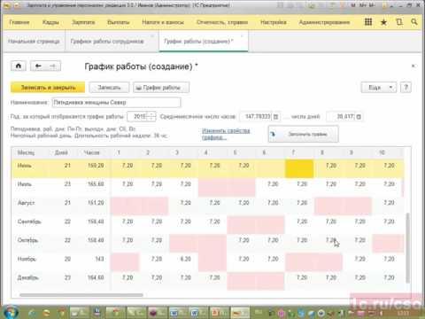 Создание графиков работы - Кадровый учет в ЗУП 3.1