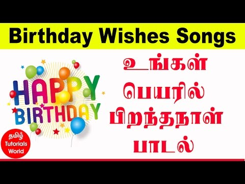 birthday-songs-download-with-your-name-tamil-tutorials_hd