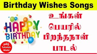 Birthday Songs Download with Your Name Tamil Tutorials_HD