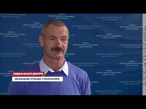 НТС Севастополь: Севастопольские депутаты разработали механизм отзыва губернатора города
