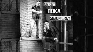 Сергей Сумачаков & Nexet - Пока