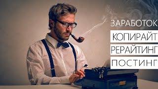 Интернет-копирайтинг. Как зарабатывать о 30000 рублей на создании продающих текстов для Интернета?