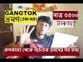 সবচেয়ে কম খরচে Gangtok🔥🔥ভ্রমণ   Gangtok Budget Tour Plan   কলকাতা থেকে Gangtok যাওয়ার সব তথ্য