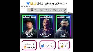 حصريااا جميع مسلسلات رمضان2021 مسلسل ناصر القصبي Youtube