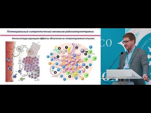 Перспективы радиоиммунотерапии мелкоклеточного рака легкого