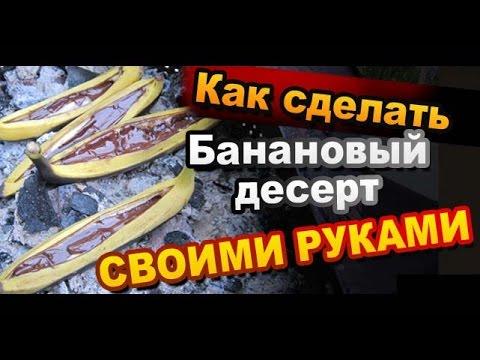 """Сладкий десерт """"Хургада"""" на мангале"""