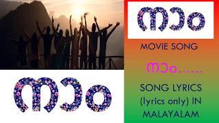 Naam song lyrics in malayalam | Naam | Shabareesh Varma | Haricharan