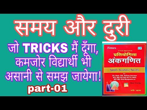 Time and distance Short Tricks In Hindi | Sagir ahmad math book | Superfast Tricks |