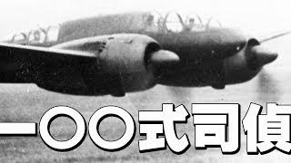 「一〇〇式司令部偵察機」・・・日本軍用機の最高傑作機!(写真屋のジョー・地獄の天使)と恐れられた最速偵察機