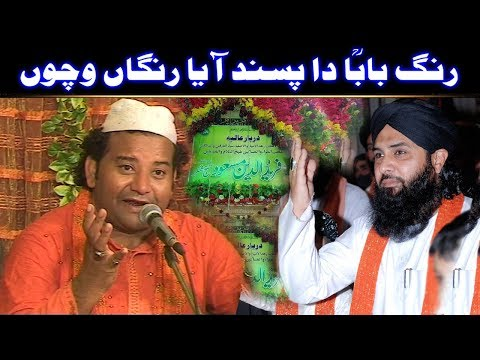 Rang Baba Da Pasand Aaya Rangan Wichon (NAZIR EJAZ FARIDI QAWWAL)