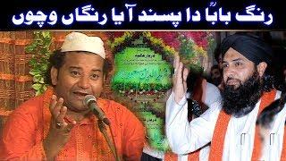 NAZIR EJAZ FARIDI  - Rang Baba Da Pasand Aaya Rangan Wichon