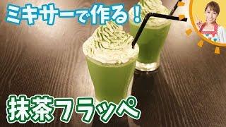 作り方は2人前で、 ① ボウルに生クリーム(100㏄)・砂糖(大さじ1.5)...