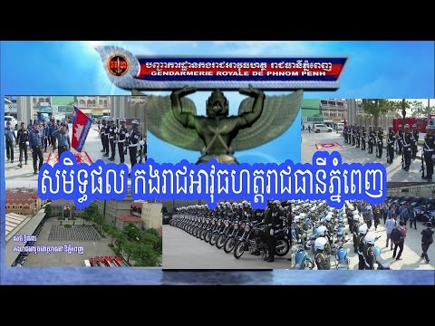 Phnom Penh Gendarmerie