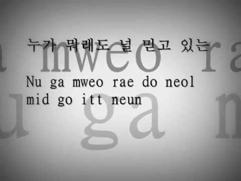 Jung Yong Hwa-Give Me A Smile Lyrics