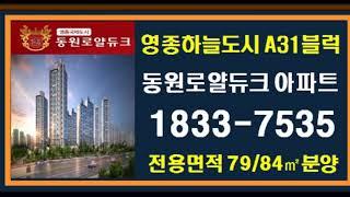 영종하늘도시 A31블럭 동원로얄듀크 아파트 1833-7…