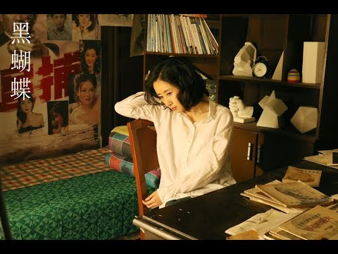 Download 【1080P Eng-Sub】《黑蝴蝶/For The Memoy Never Forgotten》婚姻困局的女人期待重获新生【电影预告抢先看】