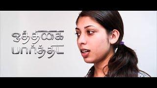 Oththigai Paarthida [Rehearsal] – Tamil Short Film