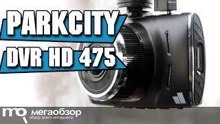 ParkCity DVR HD 475 обзор видеорегистартора