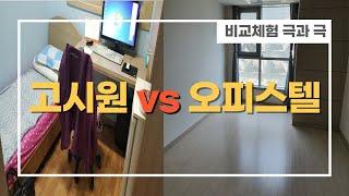 고시원 vs 오피스텔, 생활비 얼마나 차이날까?