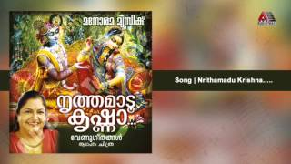 Nrithamadu Krishna - Nrithamadu Krishna