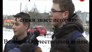 Как современная молодёжь Сегежи знает историю Великой Отечественной войны