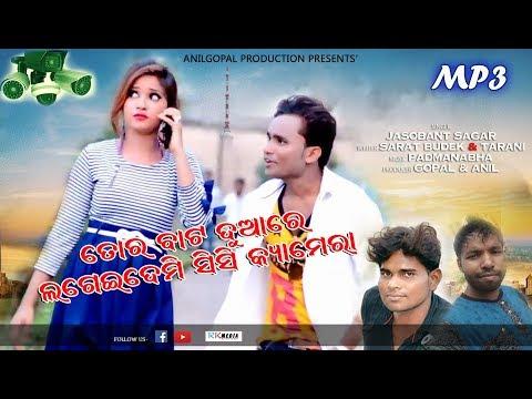 Tor Bat Duare Lageidemi CC Camera (Jasobant Sagar) New Sambalpuri Song 2018 (RKMedia)
