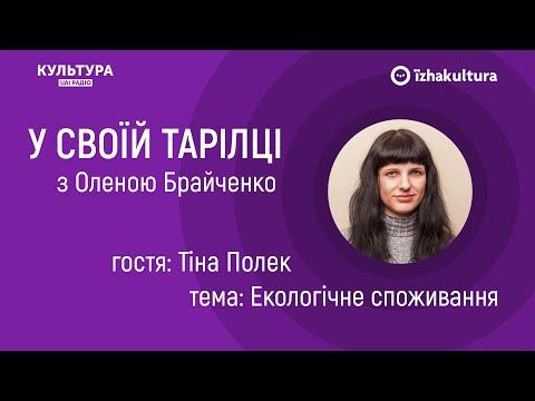 Екологічне споживання / У своїй тарілці з Оленою Брайченко