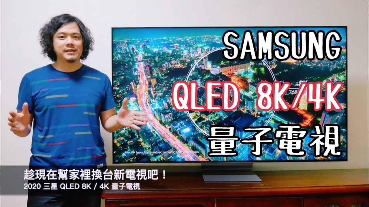 【3C老實說】享受8K電視不再遙遠:2020 三星 QLED  8K 量子電視 Q800T + QLED 4K 電視 Q95T 開箱介紹