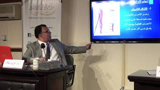 """محاضرة """"آلام أسفل الظهر .. الأسباب الوقاية والعلاج"""" للأستاذ الدكتور أشرف الجلاد"""