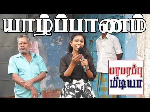 யாழ்ப்பாணம் வரவேற்கிறது | Jaffna Today Yazhpanam | யாழ்ப்பாணம்| Jaffna | Paraparapu Media