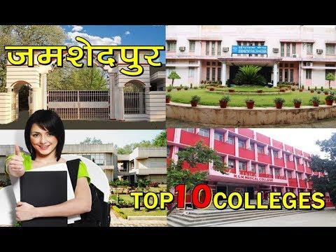 top 10 colleges in jamshedpur || जमशेदपुर के दस श्रेष्ठ कॉलेज || jharkhand || ranchi || 2018video