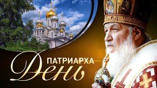 Проповедь Святейшего Патриарха Кирилла во вторник 1-й седмицы Великого поста