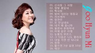 주현미 노래 모음 - 주현미의 최고의 노래 - Joo Hyun-mi