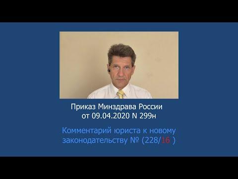 Приказ Минздрава Росии от 9 апреля 2020 года № 299н