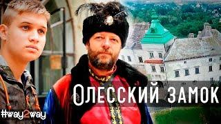 Олесский замок | Olesky (Olesko) Castle Way2way Путешествуем вместе