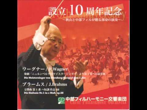 ブラームス 交響曲第1番第4楽章 秋山和慶指揮中部フィルハーモニー交響楽団