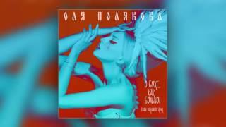 Оля Полякова - О Боже, как больно (Ivan Deyanov Remix)
