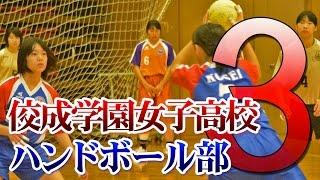 ハンドボールの実践練習法 ?佼成学園女子高校ハンドボール部 上達への取り組み? Disc3 sample