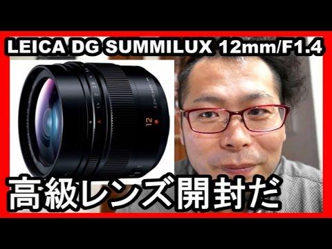 ついに来た!LEICA DG SUMMILUX 12mm/F1.4